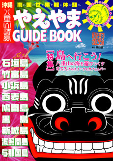 八重山GUIDE BOOK