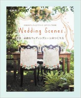 世界一素敵なウェディングシーンのつくり方  wedding scenes