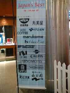 クアラルンプールロット10 Japan's Best