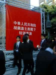 胡錦涛主席特別講演横断幕