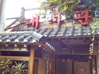 韓国料理大使館