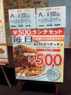 ラ・パウザ500円ランチ