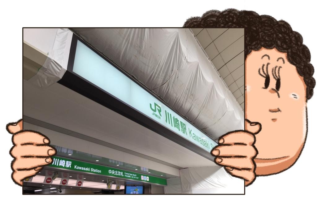 川崎駅中央北改札口前