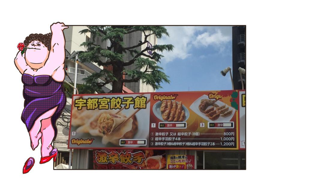 激辛グルメ、宇都宮餃子館