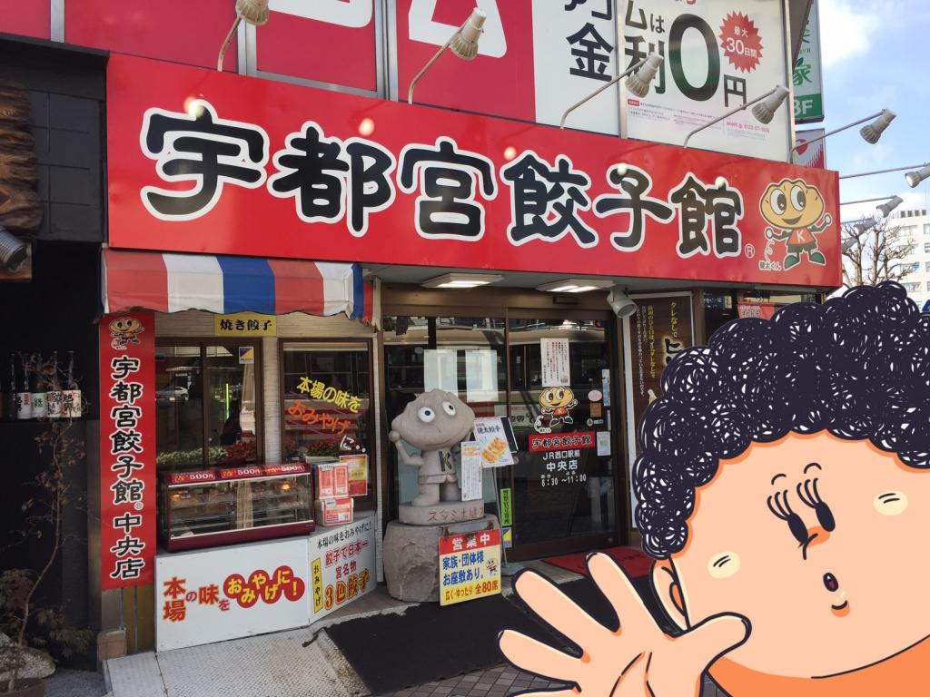 宇都宮餃子館