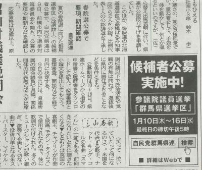 上毛新聞1月10日朝刊より