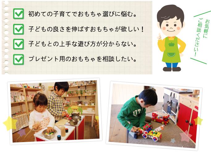 おもちゃコンサルタントがお手伝いします!