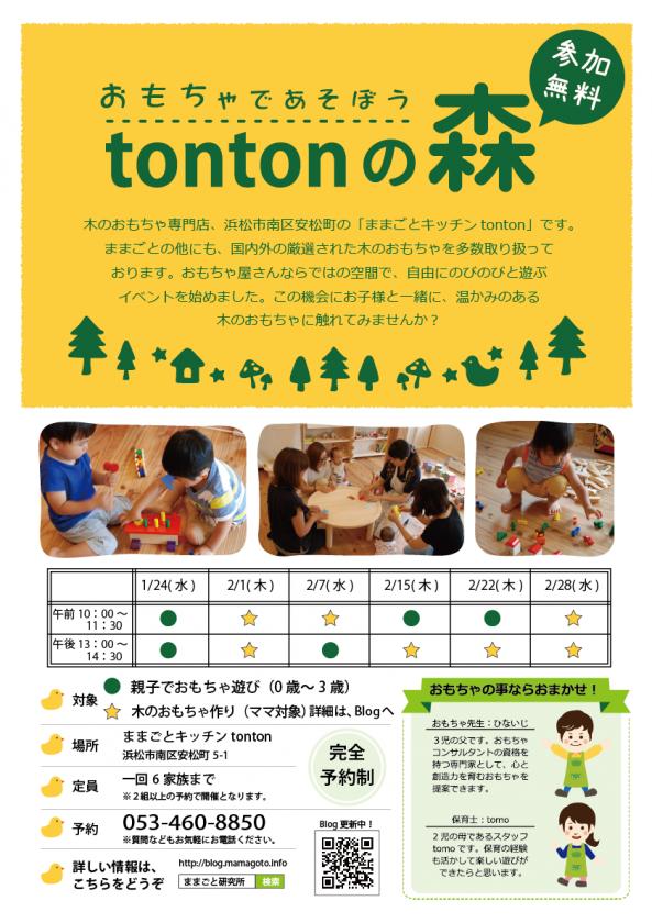 tontonの森チラシ