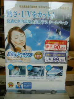 UVガラス