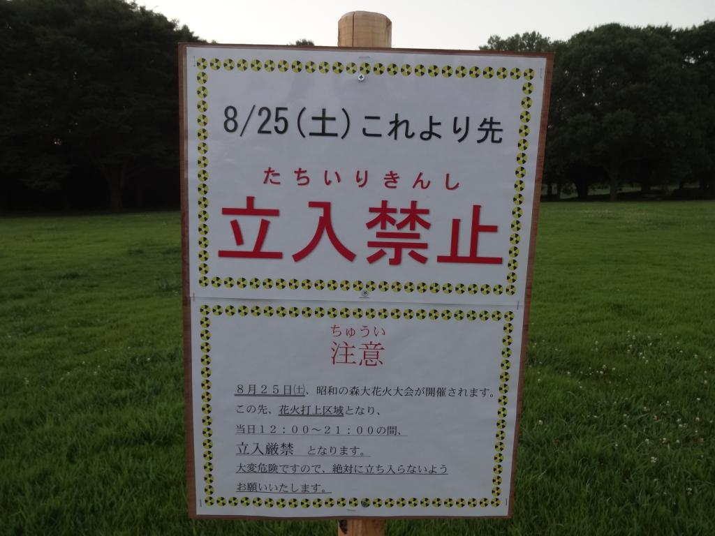 20180804花火立札