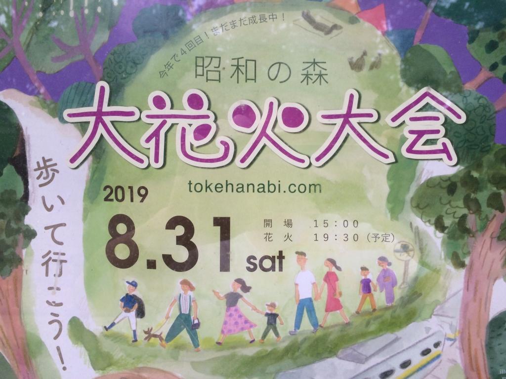 20190827花火大会