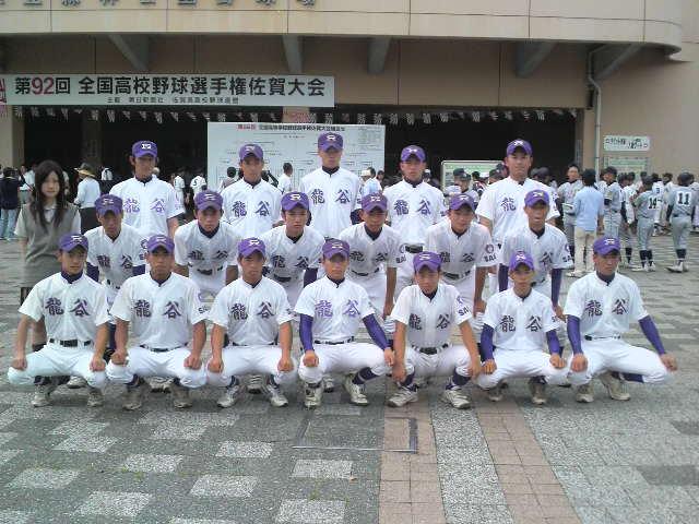 画像 : 龍谷高校野球部 - NAVER まとめ