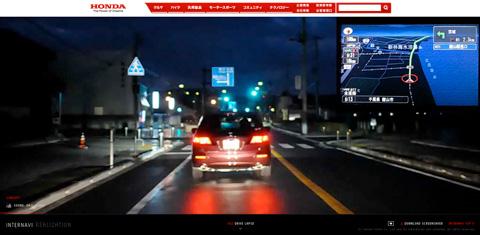 Honda | インターナビ