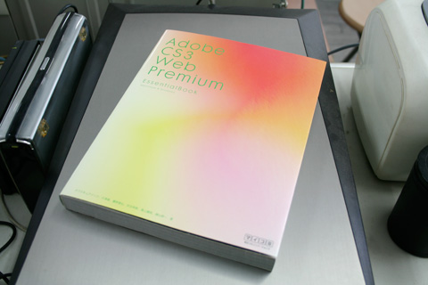 Adobe CS3 Web Premium EssentialBook