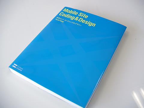 携帯サイトコーディングデザイン