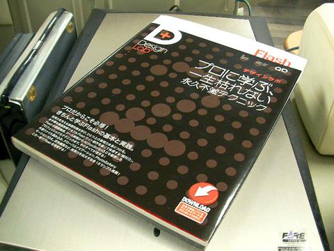 デザインラボ表紙