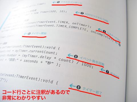 ActionScript3.0プログラミング入門中面