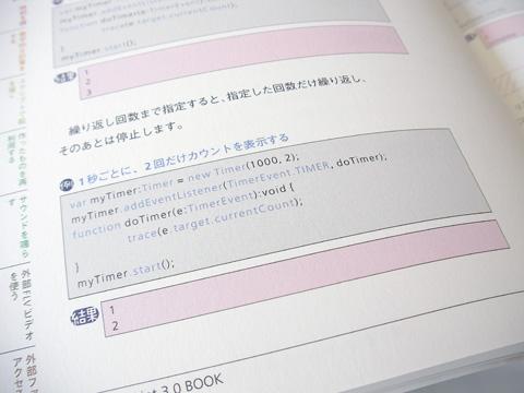 基礎からActionScript3.0中面