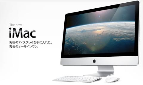 2009年iMac10月モデル