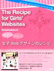 女子Webデザインのレシピ
