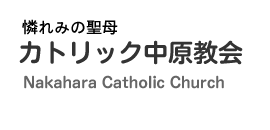 憐れみの聖母 カトリック中原教会 Nakahara Catholic Church