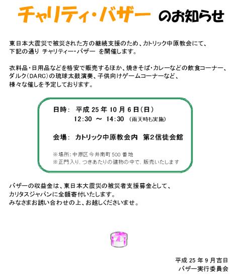 2013バザー告知_HP01.png