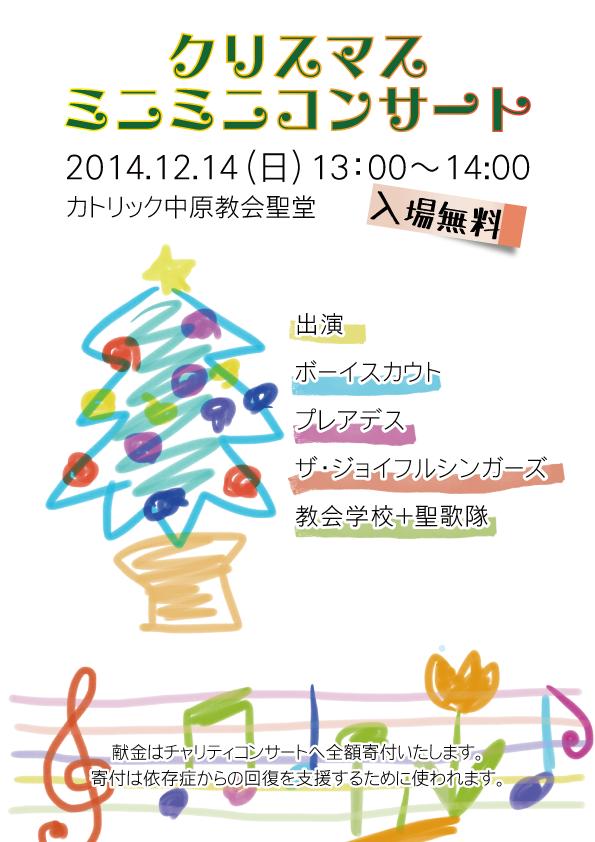 2014CC-mini_poster04.png