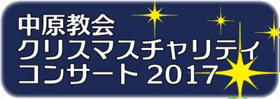 2017年クリスマス・チャリティ・コンサート