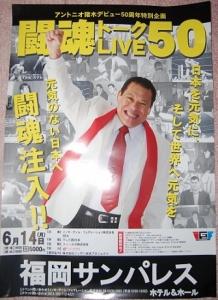 猪木闘魂トークLIVE50