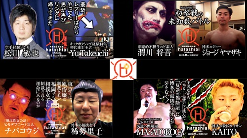 HATASHIAI福岡試合
