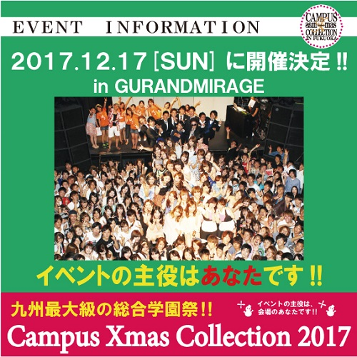 Campus Xmas Collection 2017