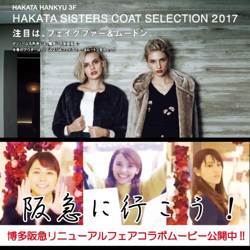 博多阪急 エムズシー コラボWEB動画