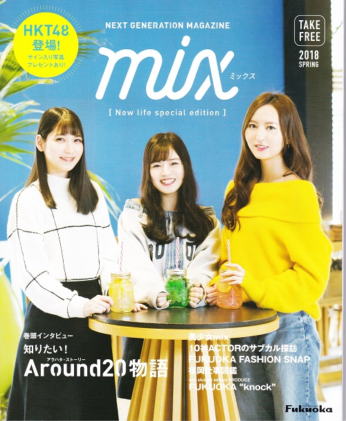 NEXT GENERATION MAGAZINE 『mix』