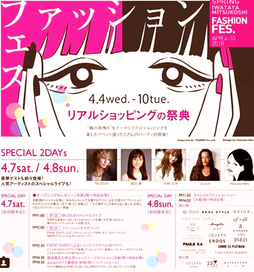 岩田屋三越 FASHION FES