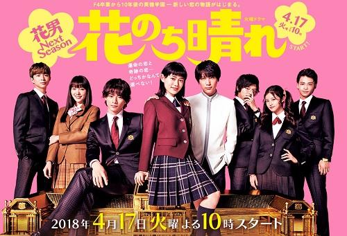 '花男'Next Season『花のち晴れ』