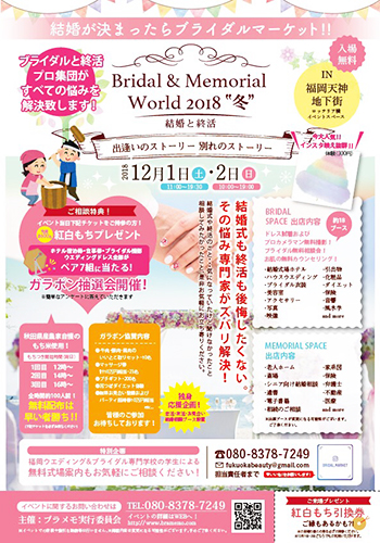 Bridal & Memorial world 2018
