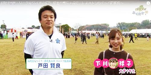 下川祥子 ふくおか研