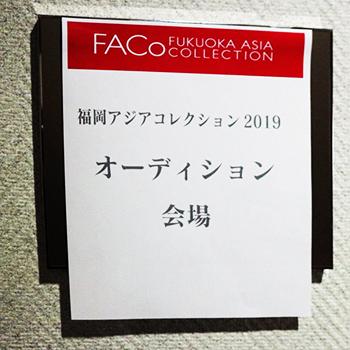 FACoオーディション