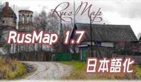 RusMap 1-7 JP