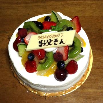 20130513お父さんの誕生日ケーキ