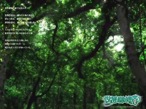 世界樹の壁紙