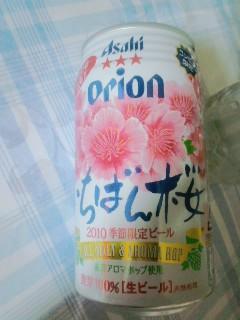 いちばん桜ビール