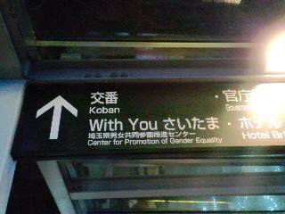 saitama de withyou.jpg