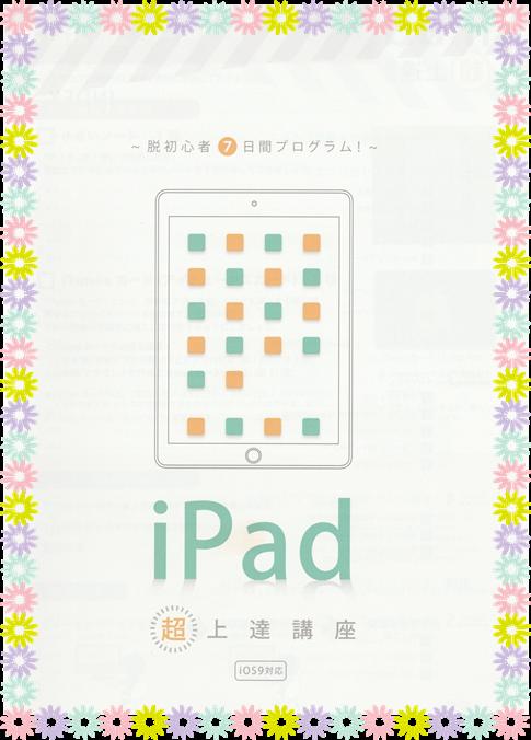 iPad超上達講座.png