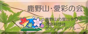 鹿野山・愛彩の会