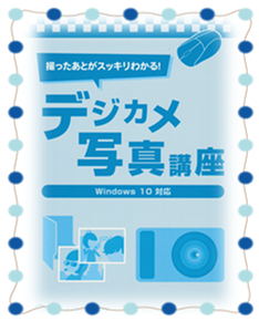 Win10デジカメ.png