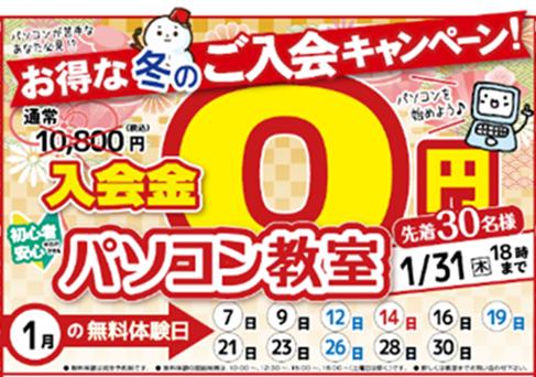 入会金無料1月-2.png