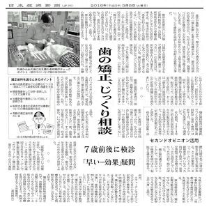 日経新聞に取材記事が載りました1