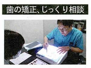 日経新聞に取材記事が載りました2