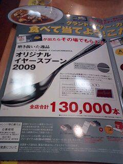 090206_1651~0002.JPG